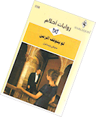 The Duke's Proposal - Arabic edition